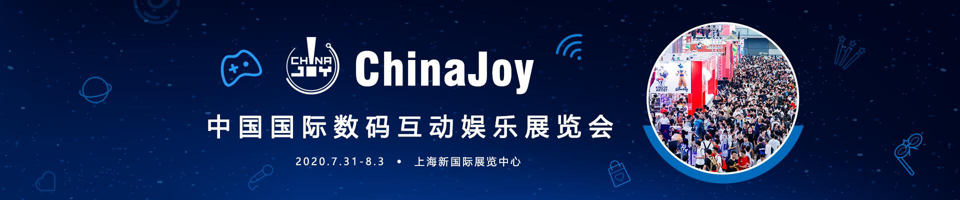 2020中国国际数码互动娱乐展览会