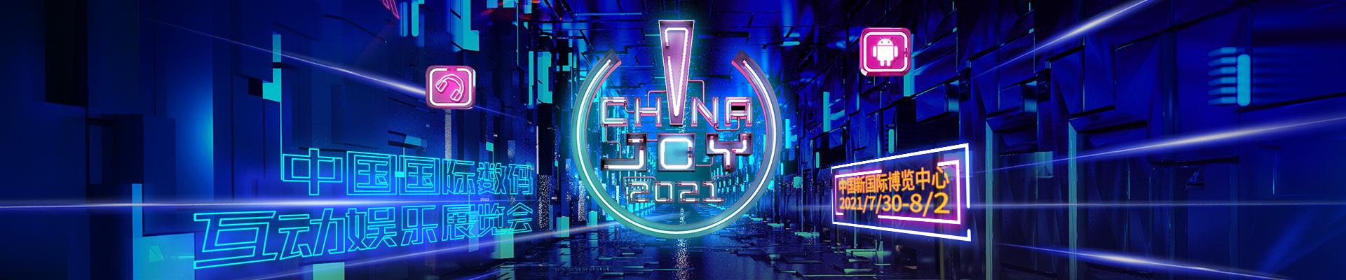 2021中国国际数码互动娱乐展览会