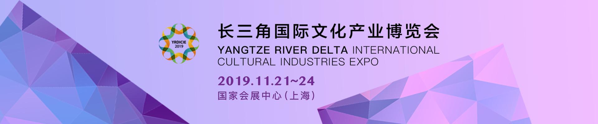2019第二届长三角国际文化产业博览会
