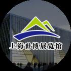世博展览馆指定审图监理机构