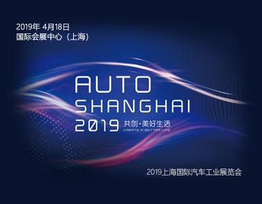 芊汇展示·会展城安全助推上海车展 见证汽车工业创新成果