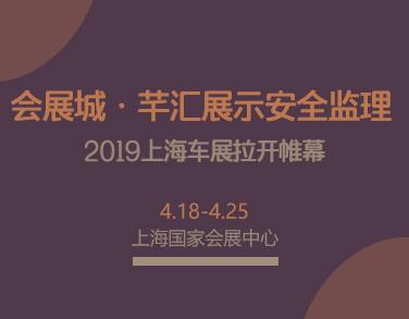 会展城·芊汇展示安全监理 2019上海车展拉开帷幕