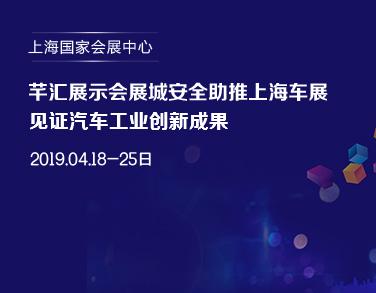 会展城助推上海国际汽车工业展览会安全开展
