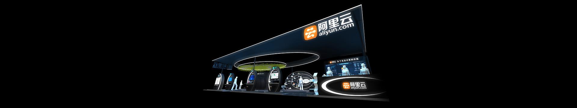 阿里云电子产品展览展示展台展台效果图案例
